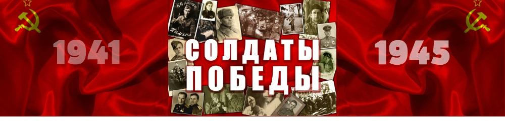 Солдаты Победы - специальный Интернет-проект ОГБУ Государственный архив Ульяновской области