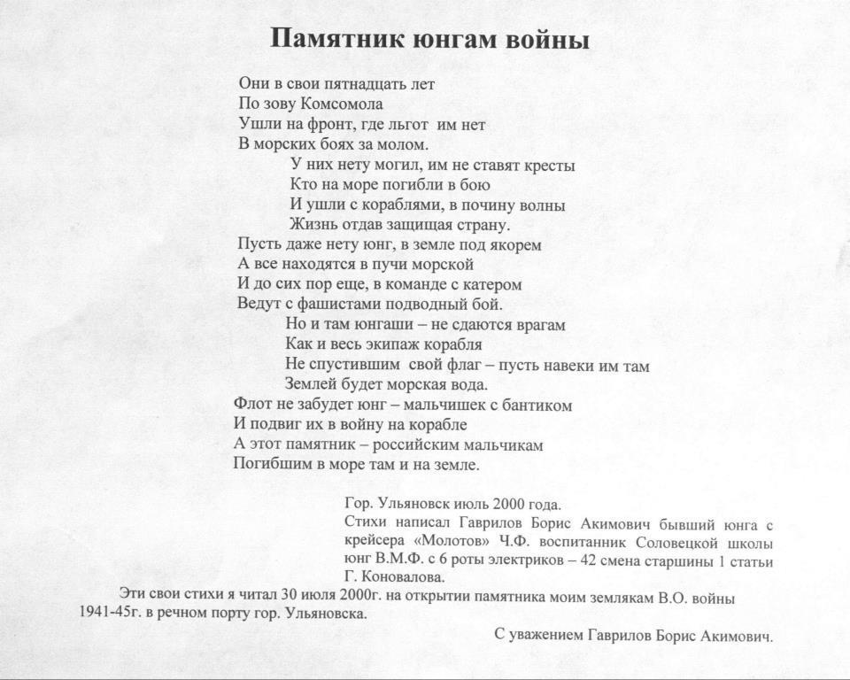 Стих погиб моряк