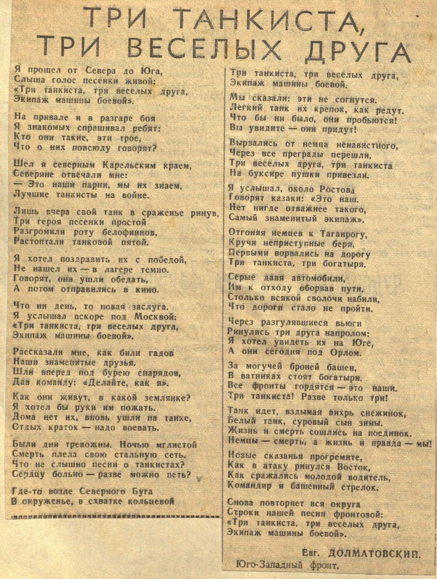 МИНУСОВКА ПЕСНИ ТРИ ТАНКИСТА СКАЧАТЬ БЕСПЛАТНО